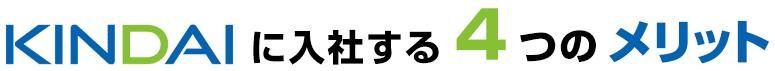 KINDAIに入社する4つのメリット