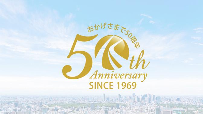 創業1969年。<br>半世紀続く安定企業です。
