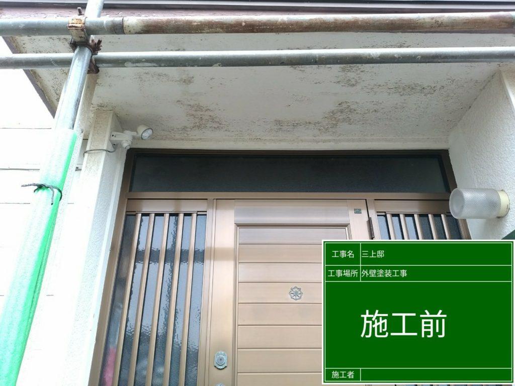 軒天塗装の工程写真です。