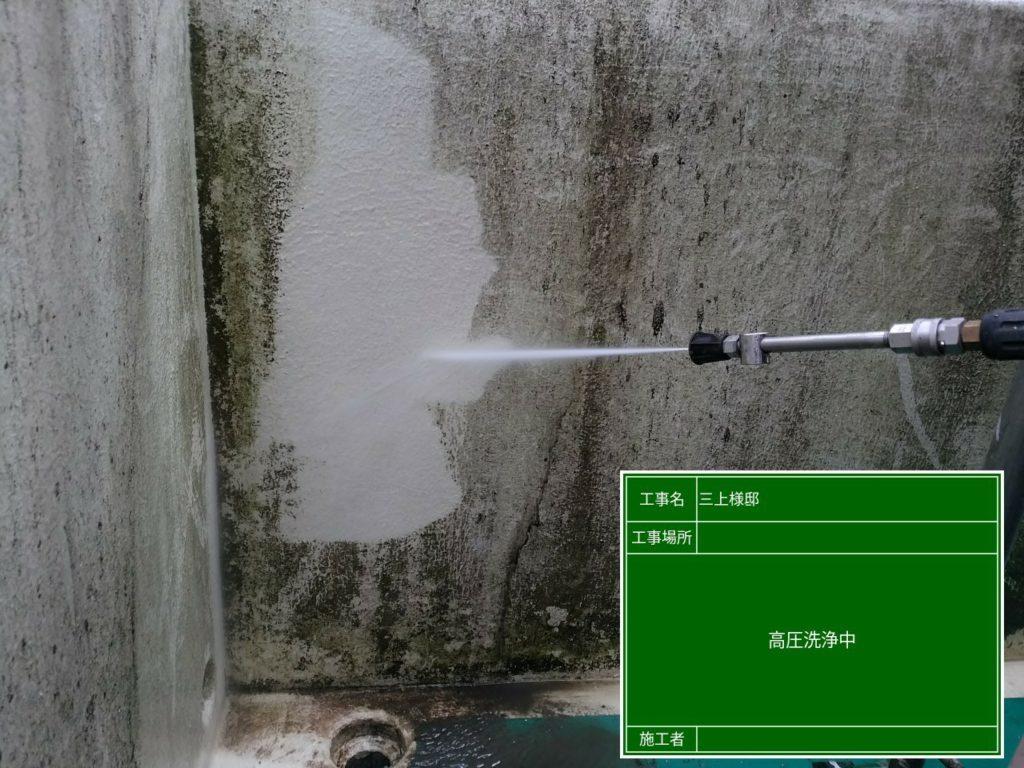 外壁高圧洗浄の工程写真です。