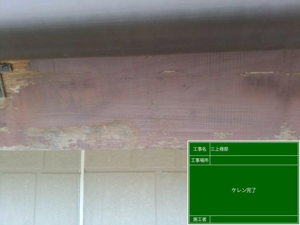 破風板塗装の工程写真です。