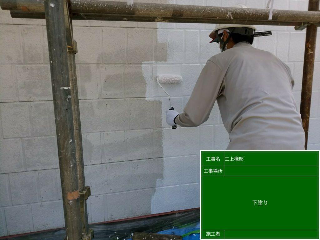 外壁塗装の工程写真です。