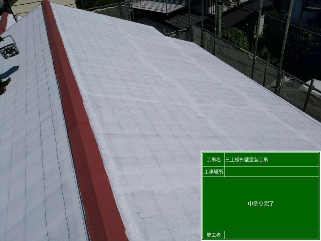屋根部分は下塗り、鋼板部分はケレン作業後錆止め材を塗布します。