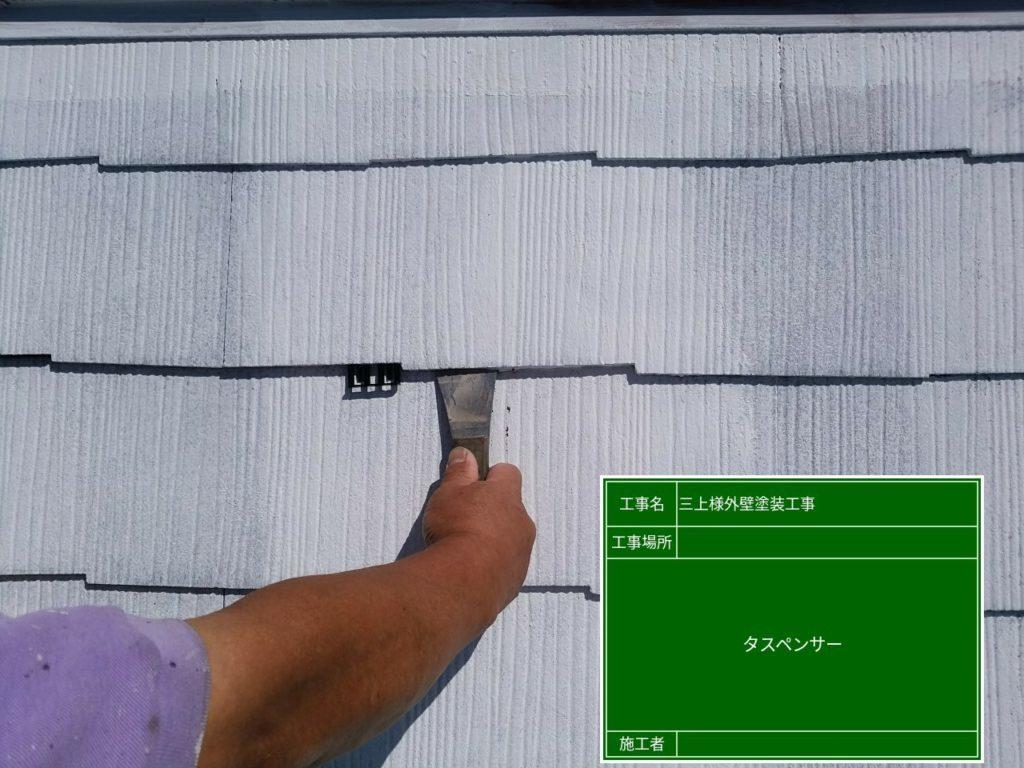 タスペーサーを挿入し、隙間を作ります。