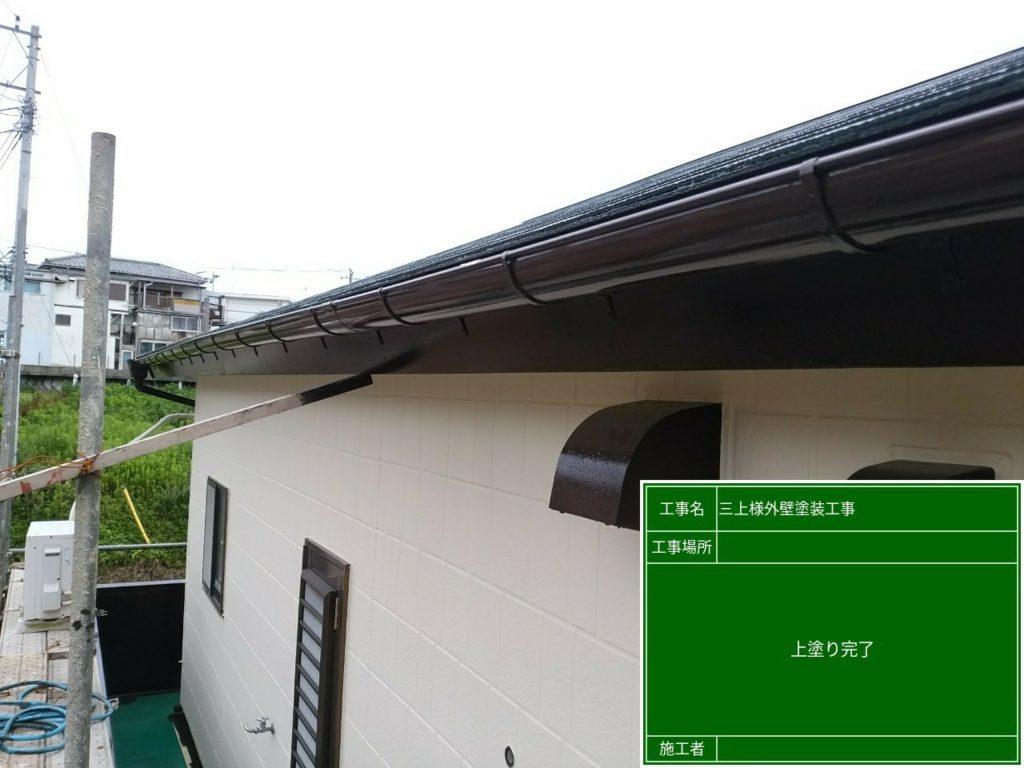破風板塗装完了後の写真です。