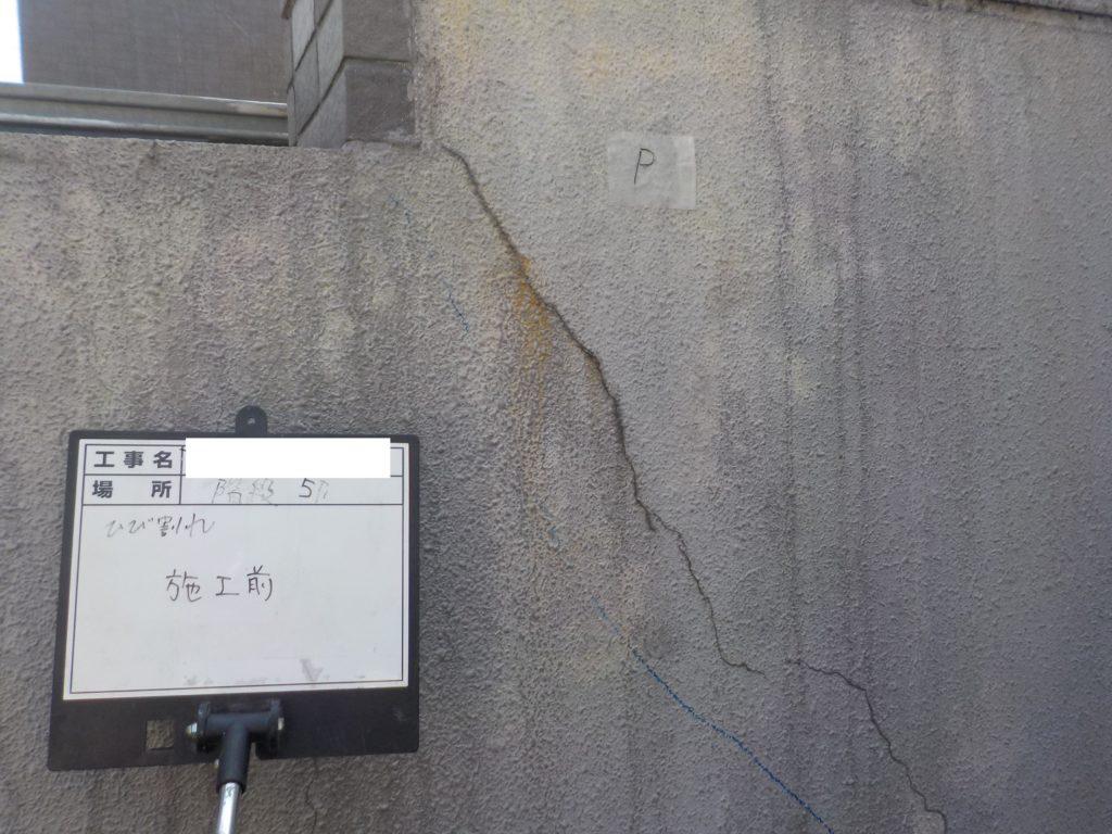 壁面 ひび割れ 施工前