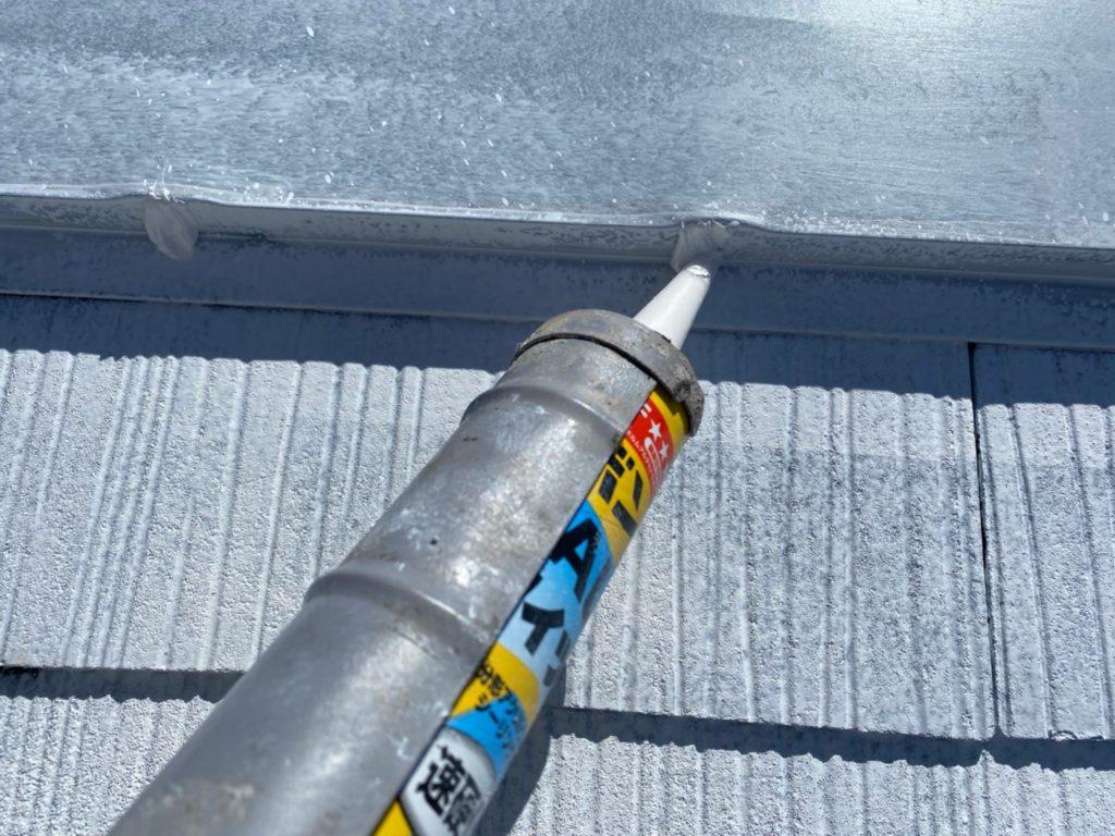 屋根 棟押さえ釘頭シーリング